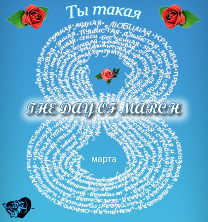 Оригинальное поздравление на 8 марта